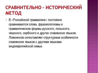В «Российской грамматике» постоянно сравниваются слова, фразеологизмы и грамм...