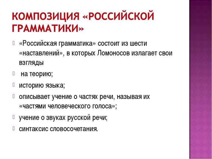 «Российская грамматика» состоит из шести «наставлений», в которых Ломоносов и...