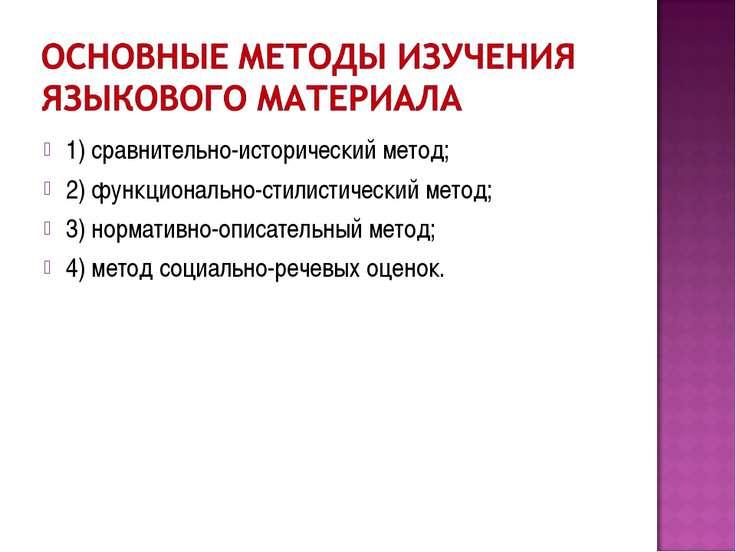1) сравнительно-исторический метод; 2) функционально-стилистический метод; 3)...