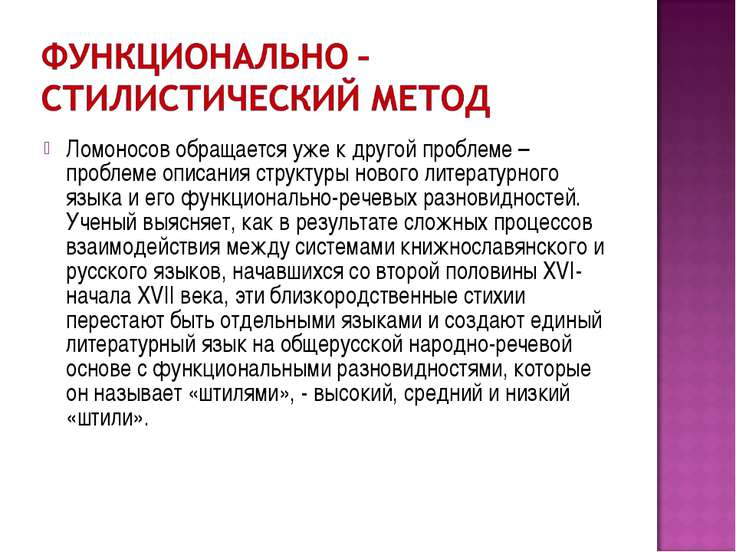 Ломоносов обращается уже к другой проблеме – проблеме описания структуры ново...