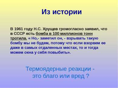 В 1961 году Н.С. Хрущев громогласно заявил, что в СССР есть бомба в 100 милли...