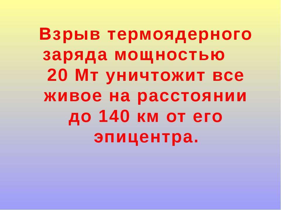 Взрыв термоядерного заряда мощностью 20 Мт уничтожит все живое на расстоянии ...