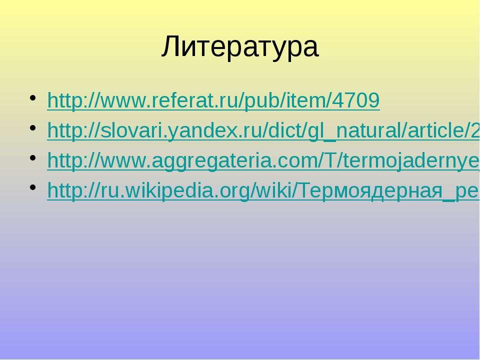 Литература http://www.referat.ru/pub/item/4709 http://slovari.yandex.ru/dict/...