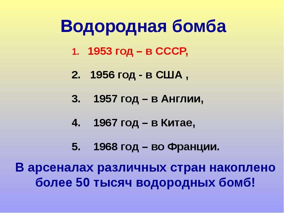 1. 1953 год – в СССР, 2. 1956 год - в США , 3. 1957 год – в Англии, 4. 1967 г...