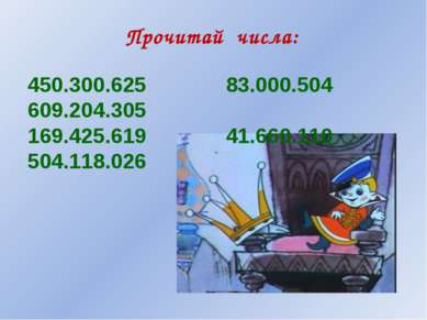 Прочитай числа: 450.300.625 83.000.504 609.204.305 169.425.619 41.660.110 504...