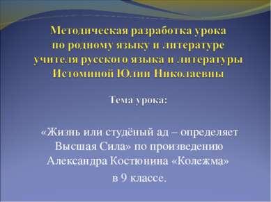 «Жизнь или студёный ад – определяет Высшая Сила» по произведению Александра К...