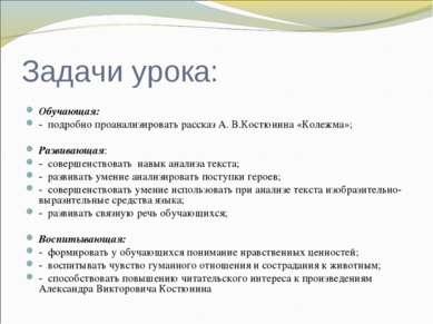 Задачи урока: Обучающая: - подробно проанализировать рассказ А. В.Костюнина ...