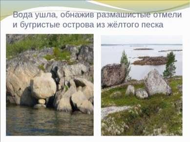 Вода ушла, обнажив размашистые отмели и бугристые острова из жёлтого песка
