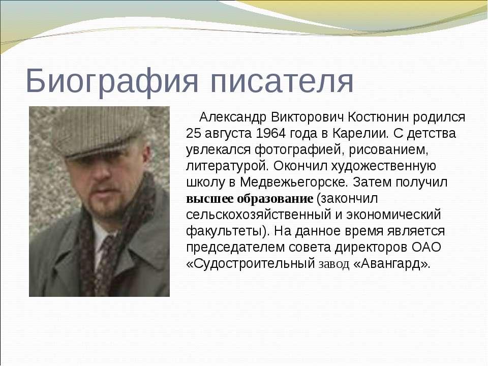 Биография писателя Александр Викторович Костюнин родился 25 августа 1964 года...