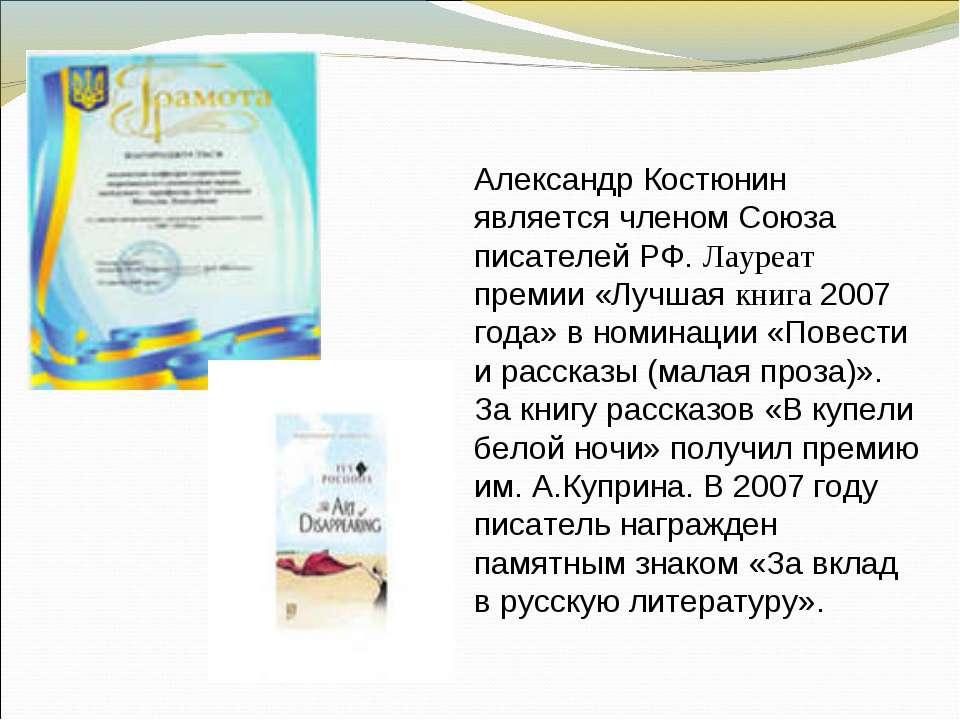Александр Костюнин является членом Союза писателей РФ. Лауреат премии «Лучшая...