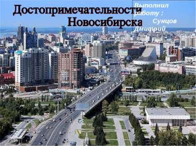 Выполнил работу : Сунцов Дмитрий