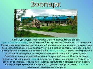 К культурным достопримечательностям города можно отнести Новосибирский зоопар...