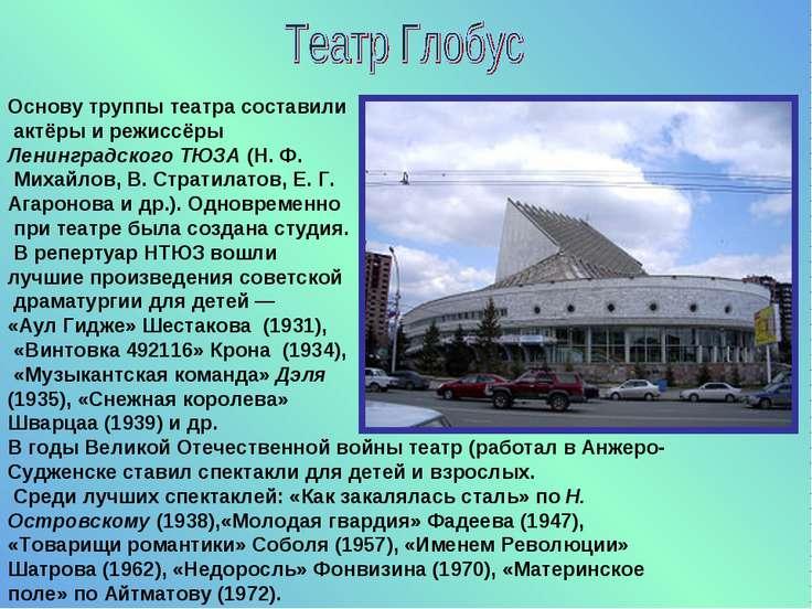 Основу труппы театра составили актёры и режиссёры Ленинградского ТЮЗА (Н.Ф. ...