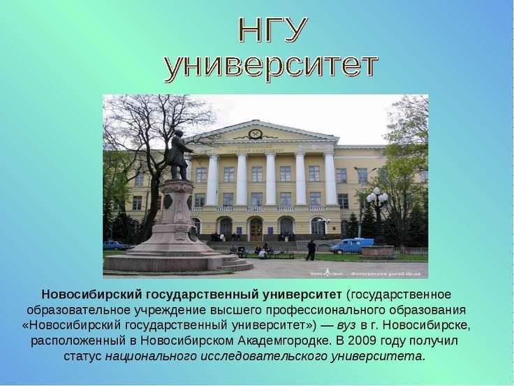 Новосибирский государственный университет (государственное образовательное уч...