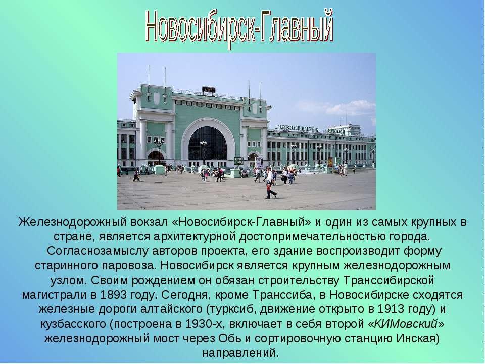 Железнодорожный вокзал «Новосибирск-Главный» и один из самых крупных в стране...