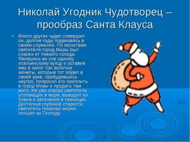 Николай Угодник Чудотворец – прообраз Санта Клауса Много других чудес соверши...