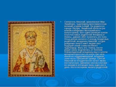Святитель Николай, архиепископ Мир Ликийских, чудотворец прославился как вели...