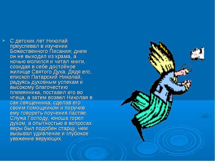 С детских лет Николай преуспевал в изучении Божественного Писания; днем он не...