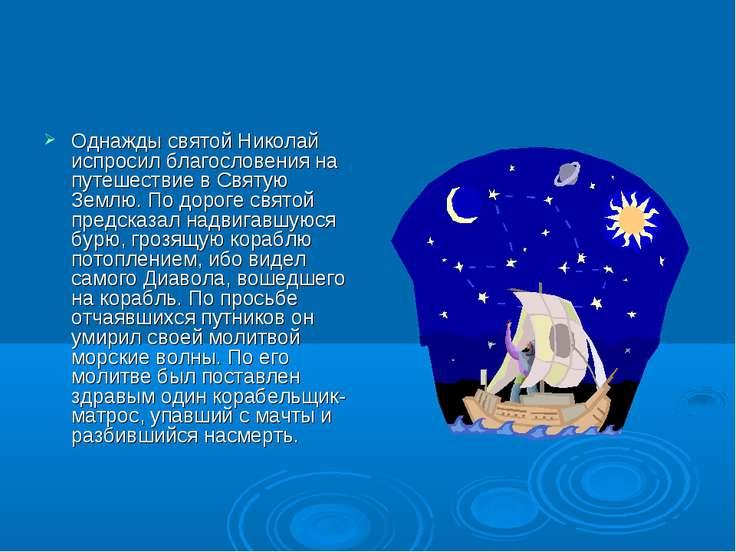 Однажды святой Николай испросил благословения на путешествие в Святую Землю. ...