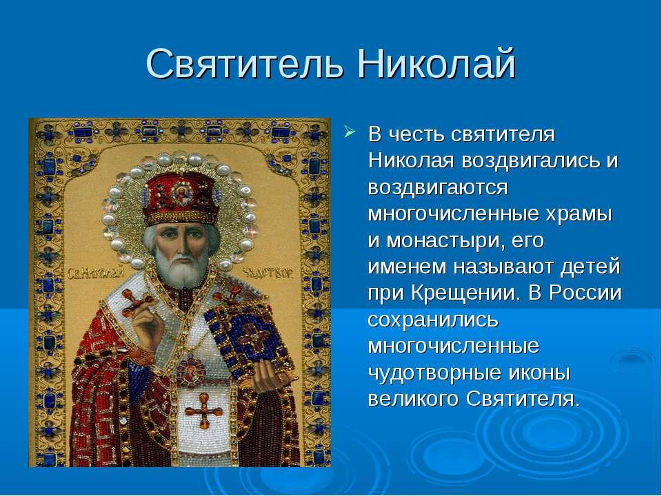 Святитель Николай В честь святителя Николая воздвигались и воздвигаются много...