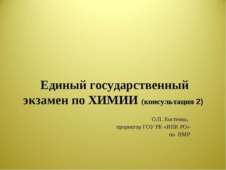 Единый государственный экзамен по ХИМИИ (консультация 2) О.П. Костенко, проре...