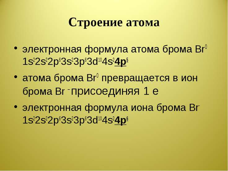 Строение атома электронная формула атома брома Br0 1s22s22p63s23p63d104s24p5 ...