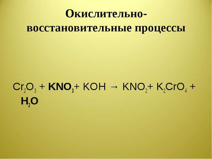 Окислительно-восстановительные процессы Cr2O3 + KNO3+ KOH → KNO2+ K2CrO4 + H2O