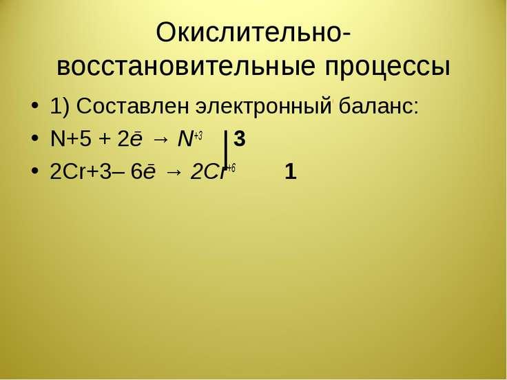 Окислительно-восстановительные процессы 1) Составлен электронный баланс: N+5 ...