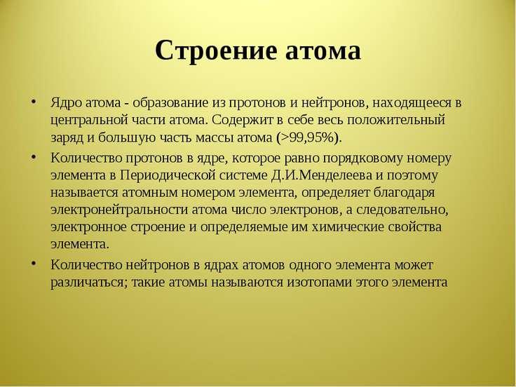 Строение атома Ядро атома - образование из протонов и нейтронов, находящееся ...