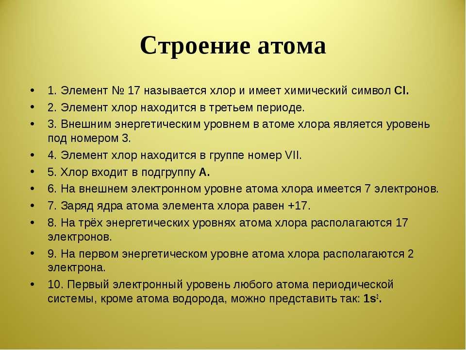 Строение атома 1. Элемент № 17 называется хлор и имеет химический символ Cl. ...