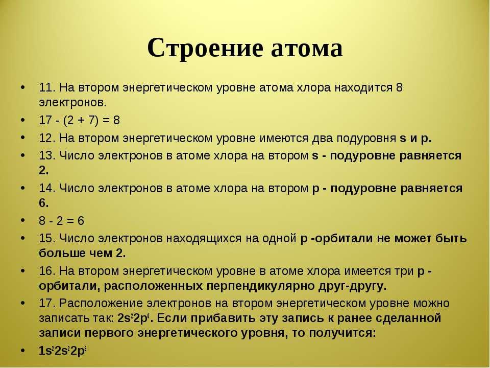 Строение атома 11. На втором энергетическом уровне атома хлора находится 8 эл...