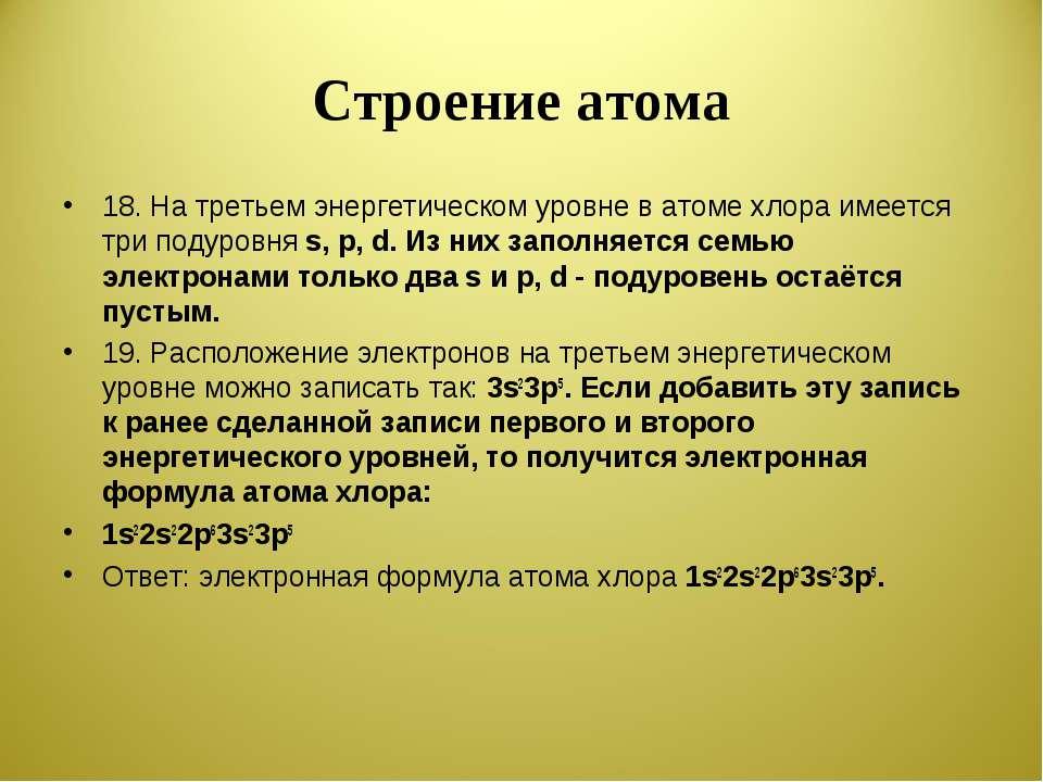 Строение атома 18. На третьем энергетическом уровне в атоме хлора имеется три...