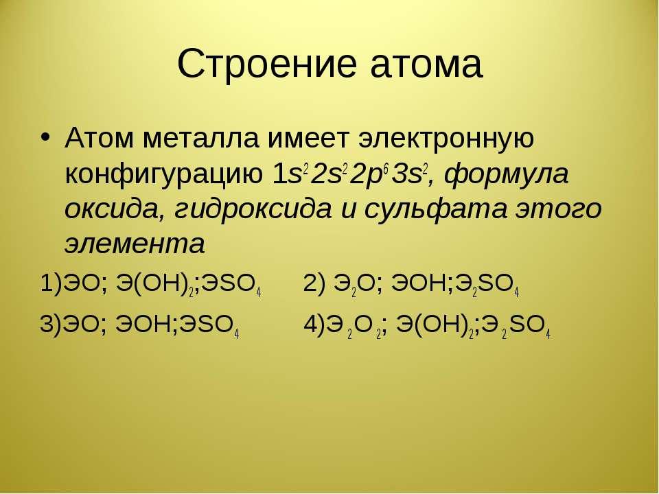 Строение атома Атом металла имеет электронную конфигурацию 1s2 2s2 2p6 3s2, ф...