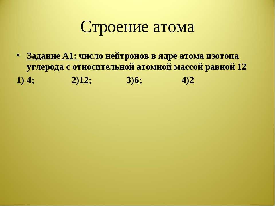 Строение атома Задание А1: число нейтронов в ядре атома изотопа углерода с от...
