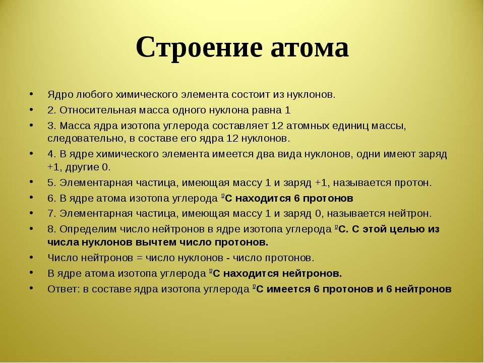 Строение атома Ядро любого химического элемента состоит из нуклонов. 2. Относ...