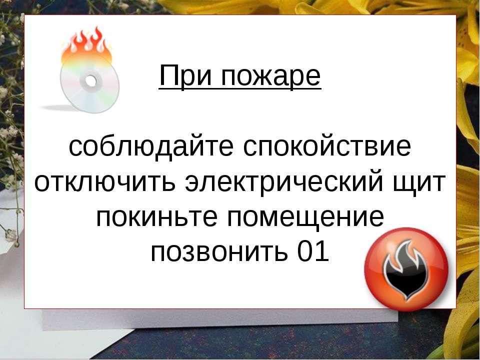 При пожаре соблюдайте спокойствие отключить электрический щит покиньте помеще...