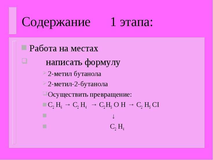 Содержание 1 этапа: Работа на местах написать формулу 2-метил бутанола 2-мети...