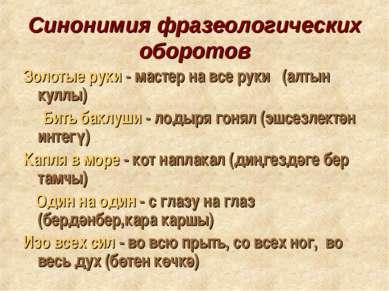 Синонимия фразеологических оборотов Золотые руки - мастер на все руки (алтын ...