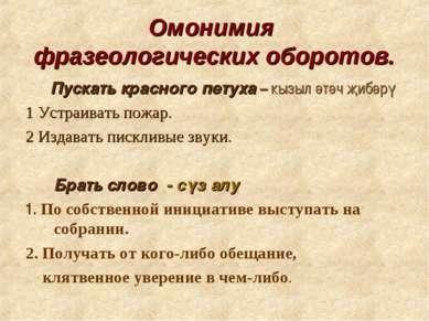 Омонимия фразеологических оборотов. Пускать красного петуха – кызыл әтәч җибә...