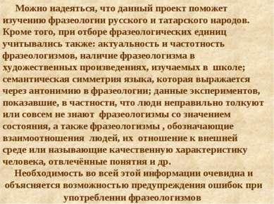 Можно надеяться, что данный проект поможет изучению фразеологии русского и та...
