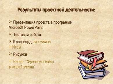 Результаты проектной деятельности: Презентация проекта в программе Microsoft ...