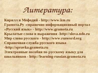 Кирилл и Мефодий - http://www.km.ru Грамота.Ру -справочно-информационный порт...