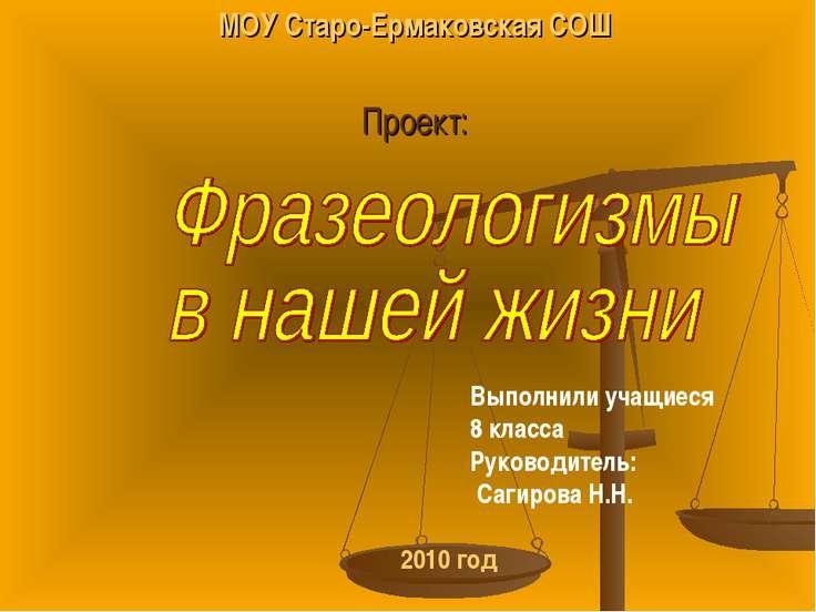 МОУ Старо-Ермаковская СОШ Проект: 2010 год Выполнили учащиеся 8 класса Руково...