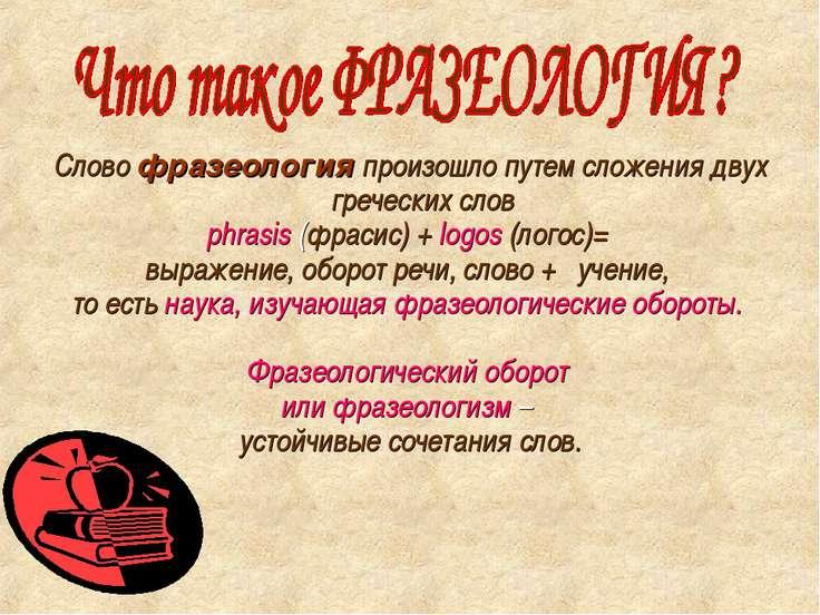 Слово фразеология произошло путем сложения двух греческих слов phrasis (фраси...