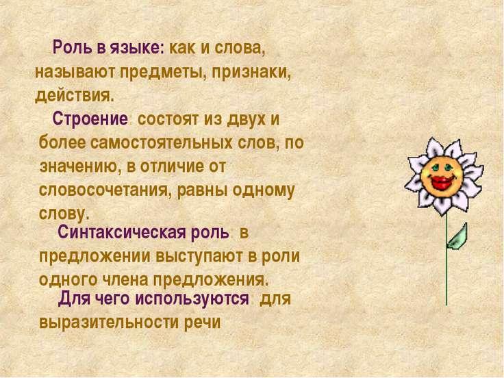Роль в языке: как и слова, называют предметы, признаки, действия. Строение: с...