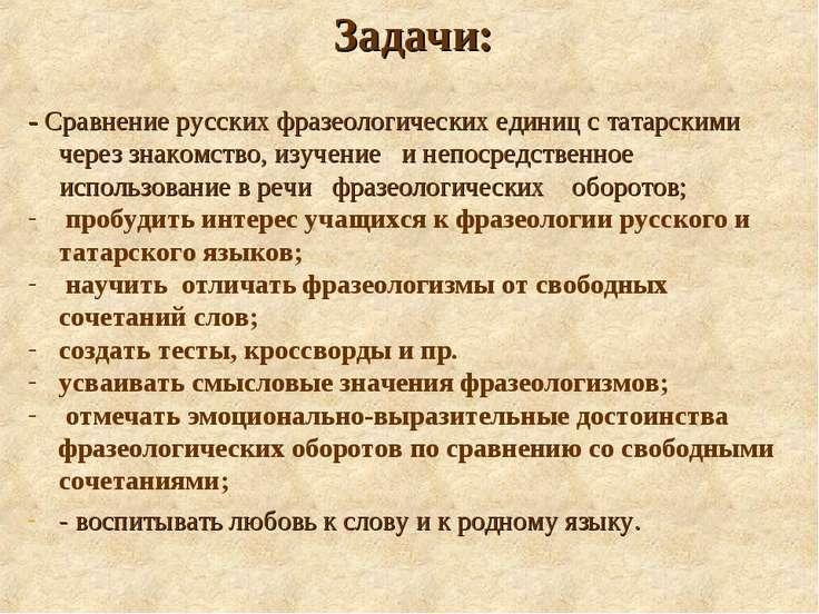 Задачи: - Сравнение русских фразеологических единиц с татарскими через знаком...