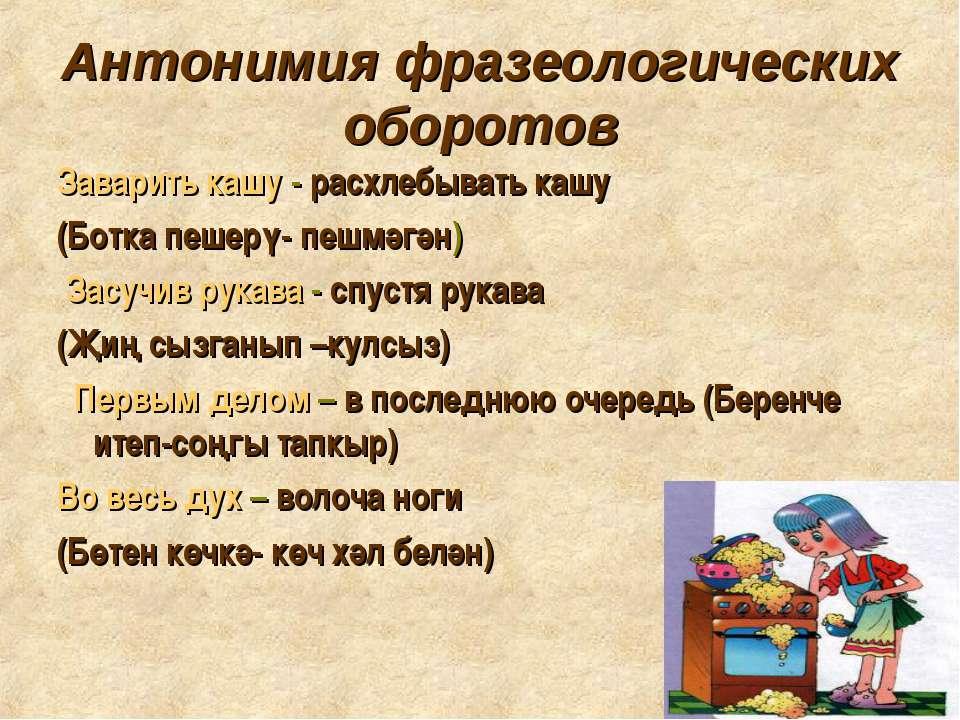 Антонимия фразеологических оборотов Заварить кашу - расхлебывать кашу (Ботка ...