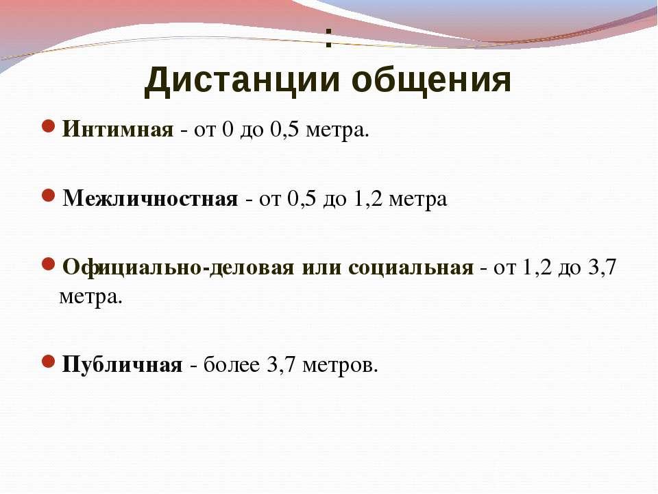 : Дистанции общения Интимная - от 0 до 0,5 метра. Межличностная - от 0,5 до 1...