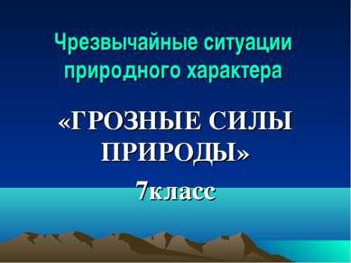 Чрезвычайные ситуации природного характера «ГРОЗНЫЕ СИЛЫ ПРИРОДЫ» 7класс