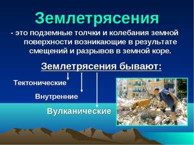 Землетрясения - это подземные толчки и колебания земной поверхности возникающ...